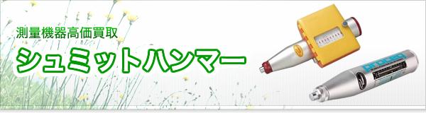 日本全国対応、高価買取専門店! 法人の業務用品からご家庭品まで、無料査定!シュミットハンマーを買取