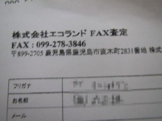 FAX査定