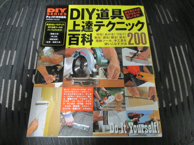 電動工具 本1