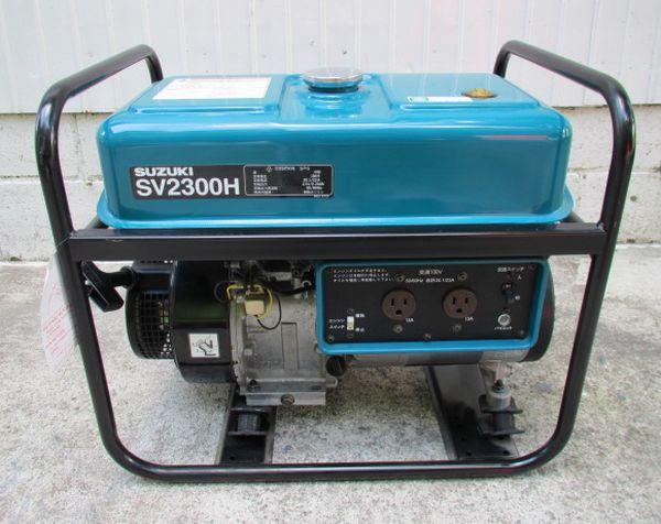 スズキ SV2300H