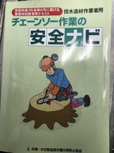 チェーンソー作業の安全ナビ