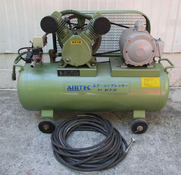 AIRTEC エアーコンプレッサー