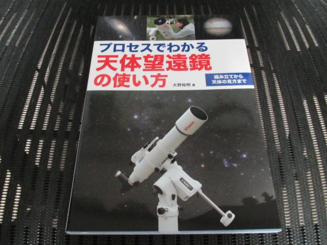 天体望遠鏡 本1