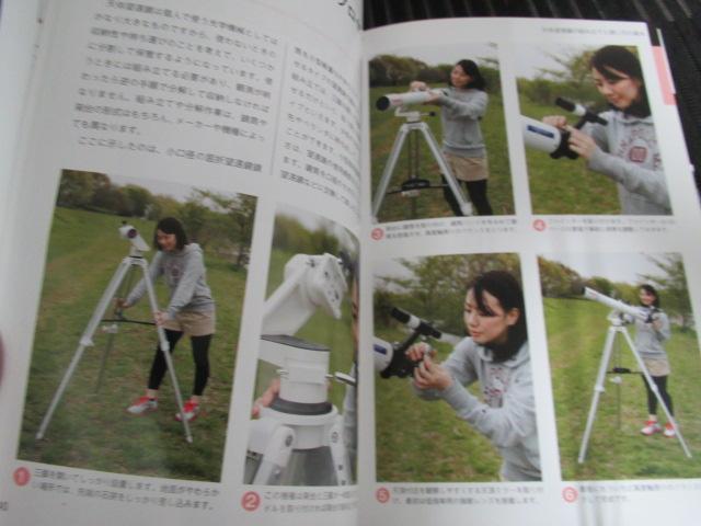 天体望遠鏡 本2