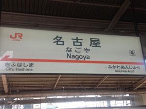 愛知県の主要駅
