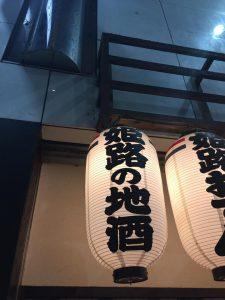 姫路の地酒