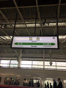 新幹線 仙台駅