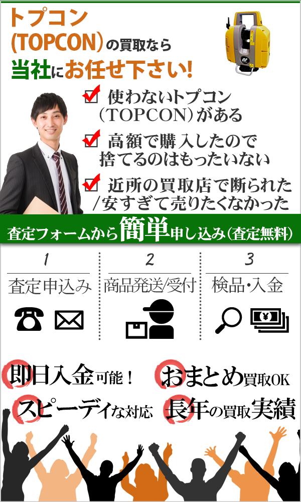 トプコン(TOPCON) 高価買取