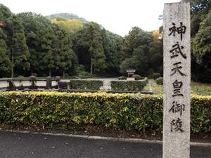 奈良県 橿原市
