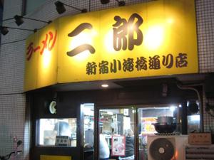 スタッフのラーメン二郎などの想い出が深い東京での買取を強化!