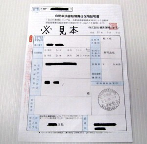 自賠償保険証明書