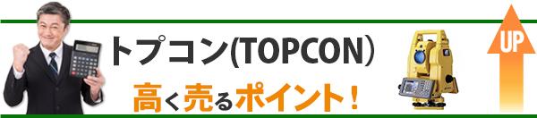 トプコン(TOPCON) 高価買取のポイント