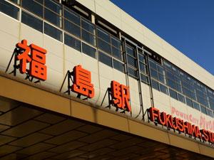 福島県の主要駅