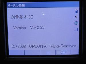 トプコン(TOPCON) 電源