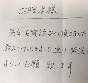 配送連絡メモ