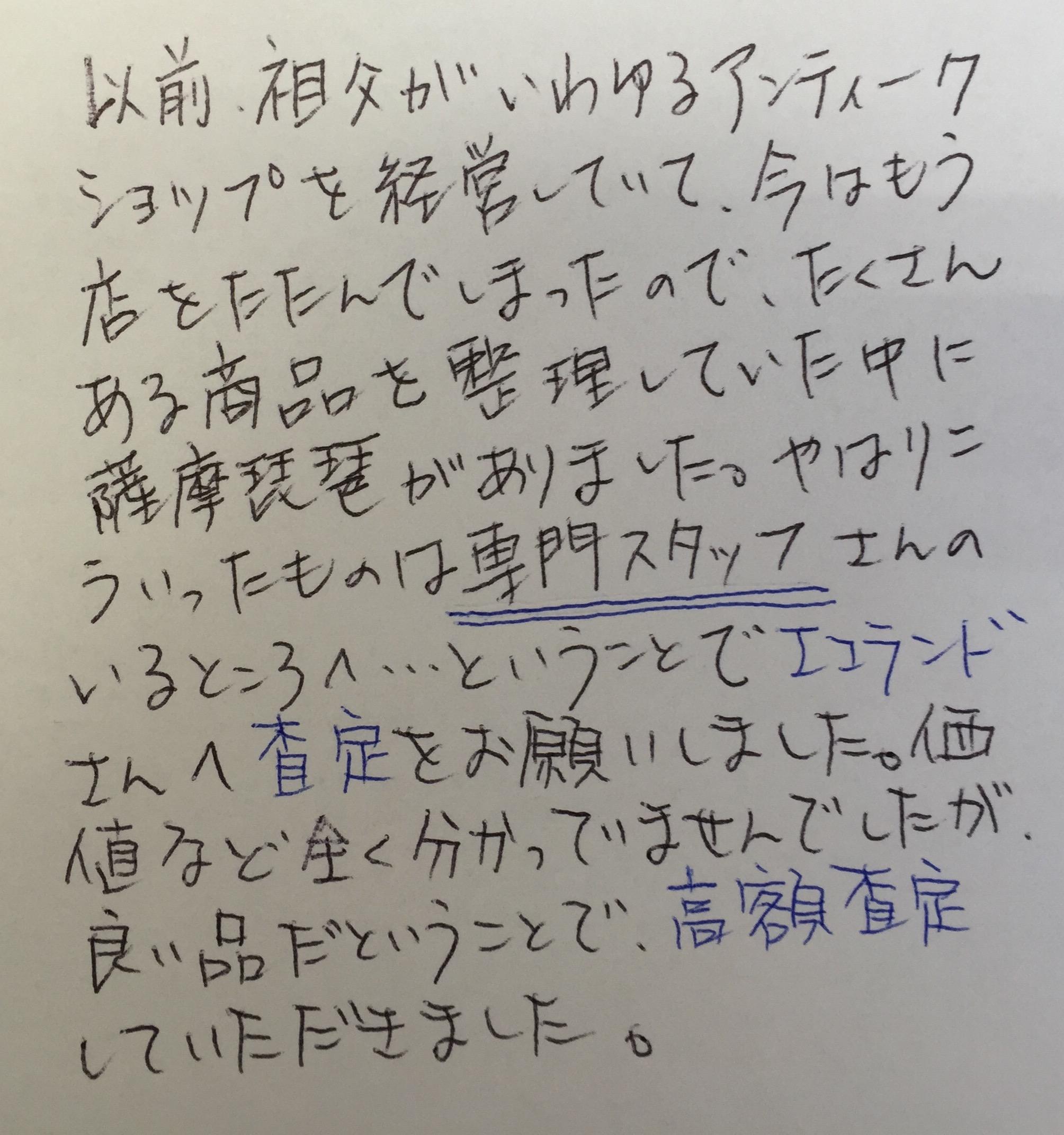 薩摩琵琶 買取体験談