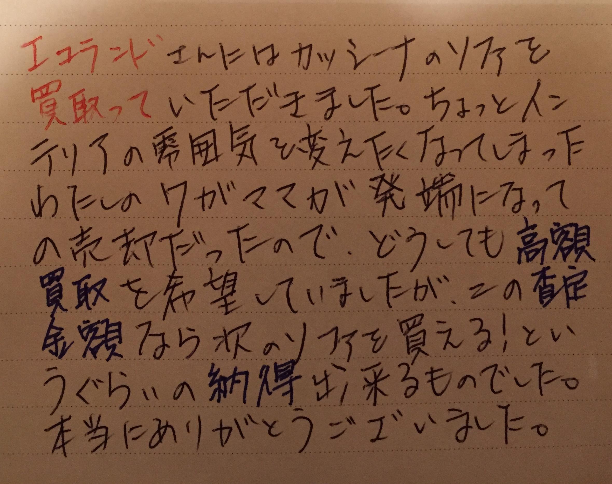 カッシーナ Cassina 買取体験談