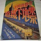 帝都復興と東京地下鉄道