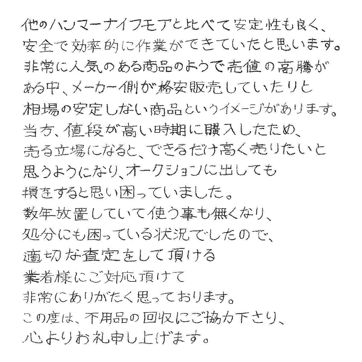 ハンマーナイフモア 買取体験談