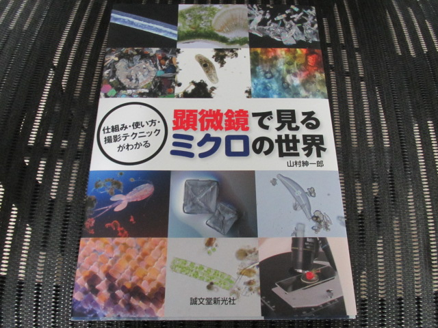 顕微鏡 本 1