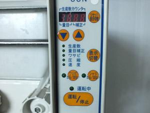 シャリ玉ロボット スイッチ