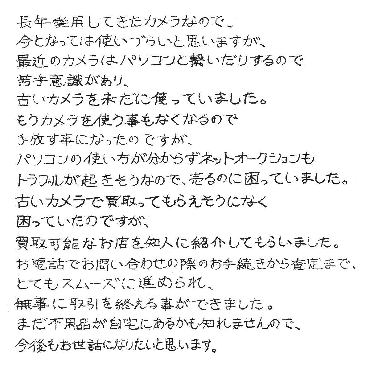 ヤシカ 買取体験談