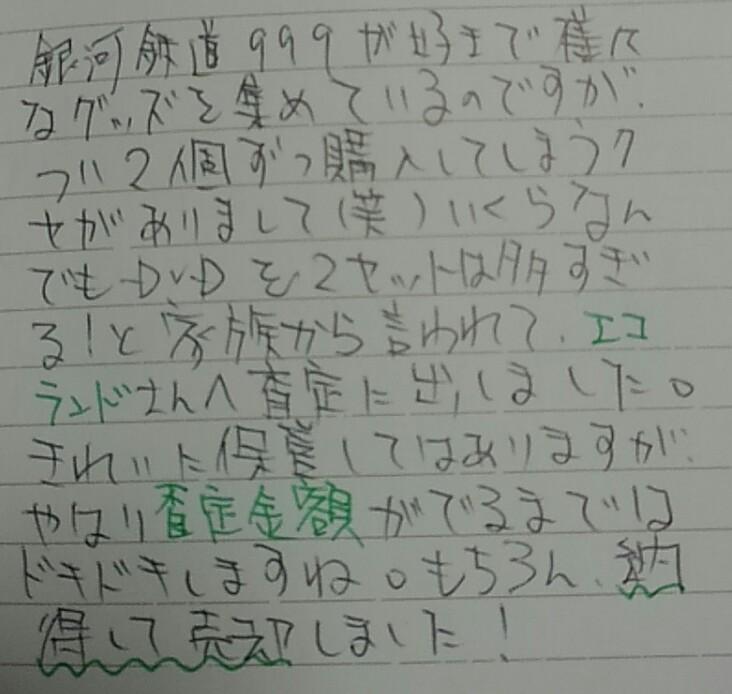 鉄道グッズ 買取体験談