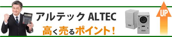アルテック ALTEC 高価買取のポイント