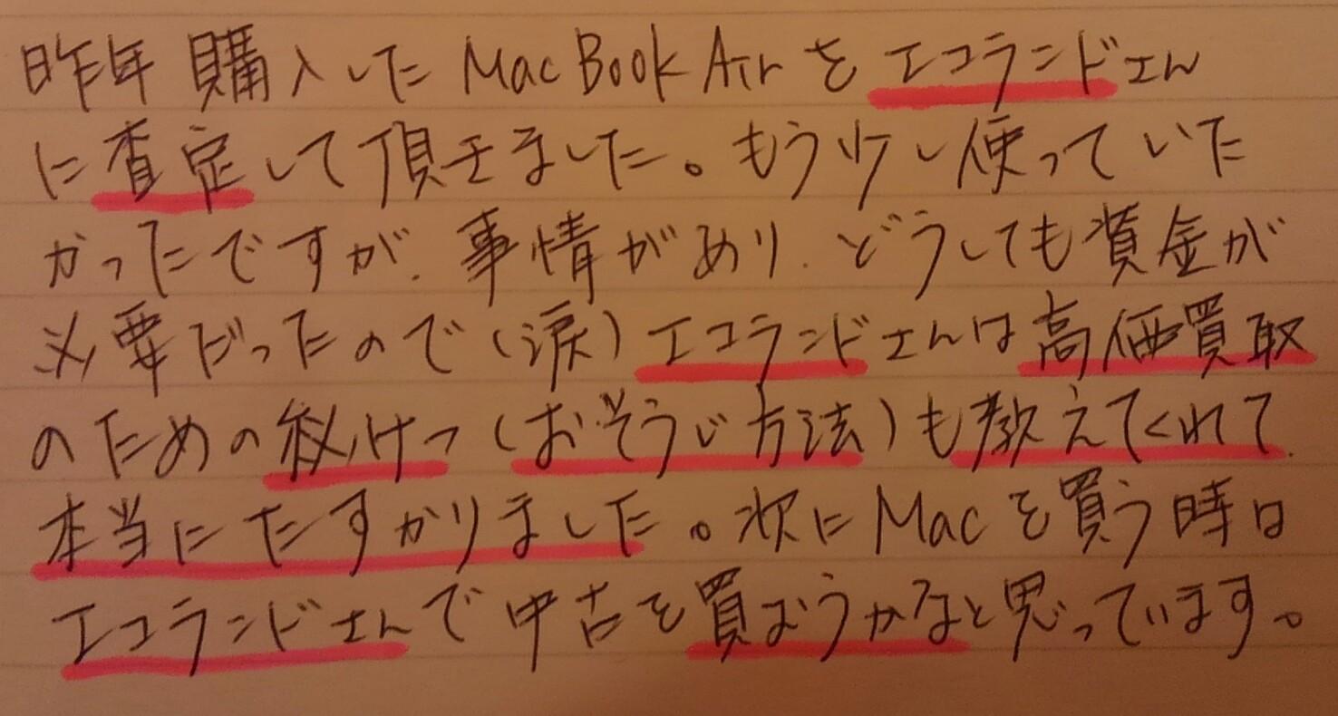 MacBook Air 買取体験談