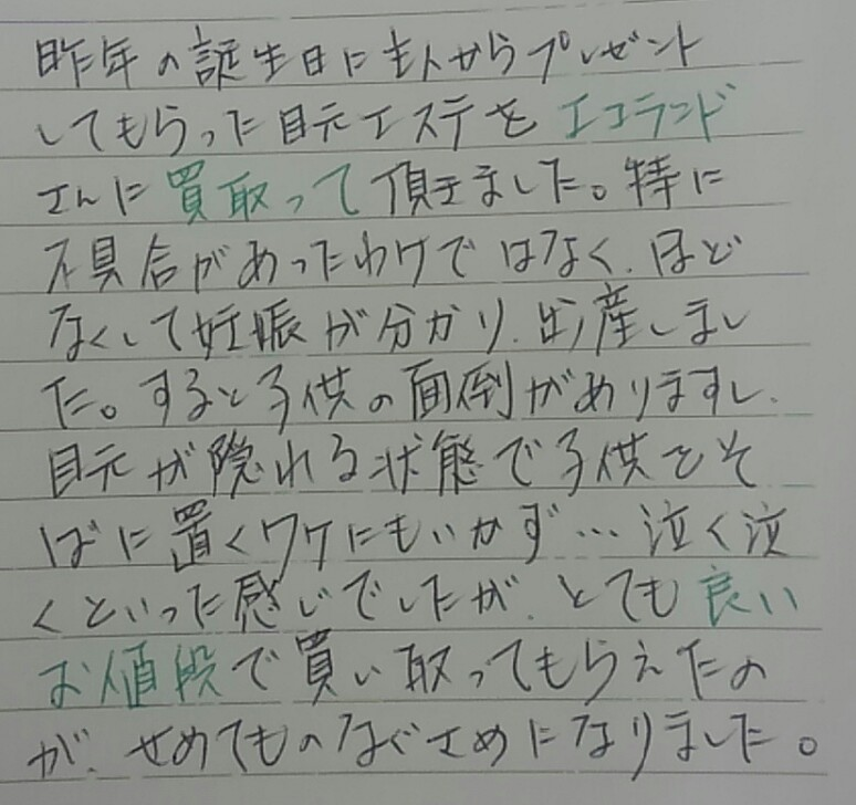 目元エステ 買取体験談
