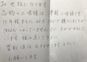 三味線 手紙