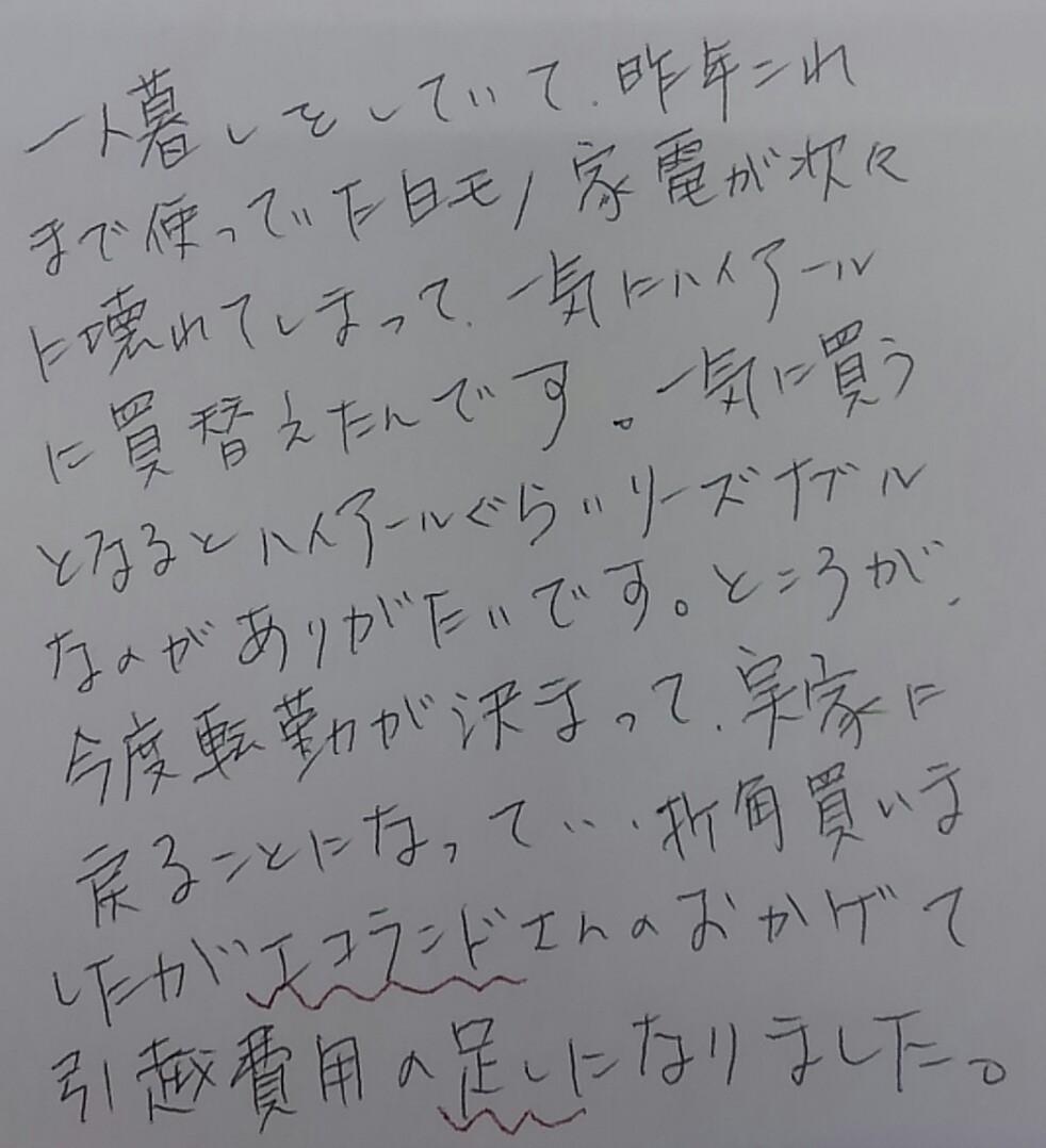 ハイアール 買取体験談