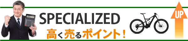 SPECIALIZED 高価買取のポイント
