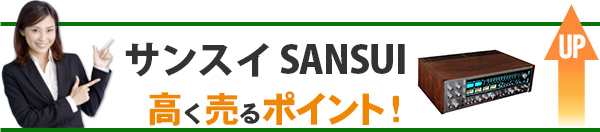 サンスイ SANSUI 高価買取のポイント