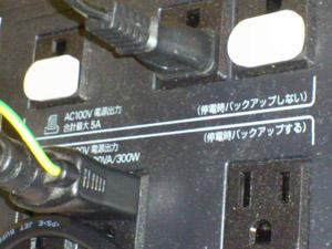 無停電電源装置 電源プラグ
