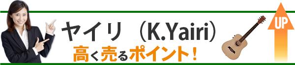 ヤイリ(K.Yairi) 高価買取のポイント