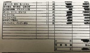 倒産品 査定3