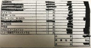 倒産品 査定6