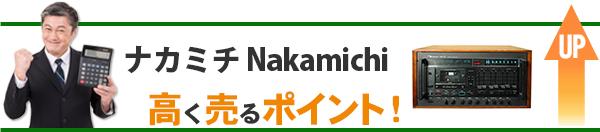 Nakamichi 1000ZXL Limited ステレオカセットデッキ 高価買取のポイント