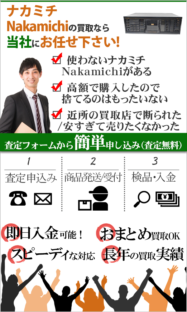 ナカミチ Nakamichi 高価買取