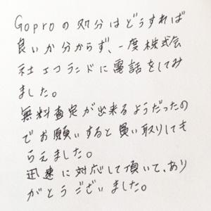 GoPro買取 体験談