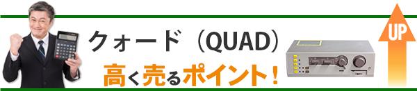 クォード(QUAD) 高価買取のポイント