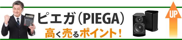 ピエガ(PIEGA) 高価買取のポイント