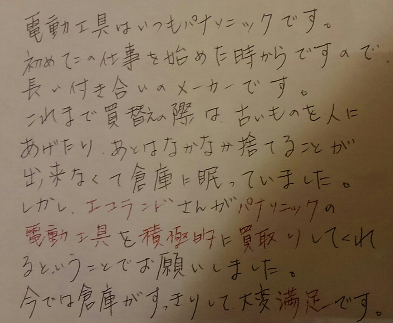 パナソニック(Panasonic) 買取体験談