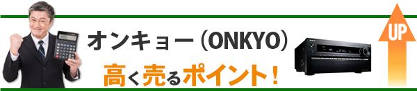 オンキョー(ONKYO) 高価買取のポイント