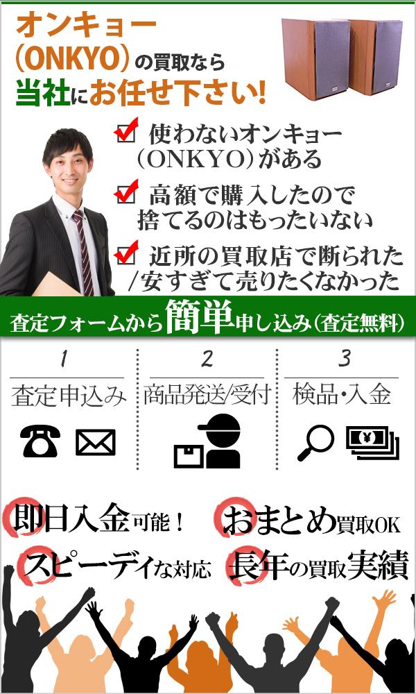 オンキョー(ONKYO) 高価買取