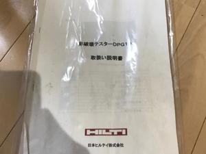 ヒルティ(HILTI)非破壊テスター 取扱説明書