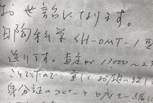 陶芸窯 手紙1