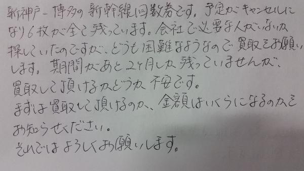 不具合メモ 新幹線回数券