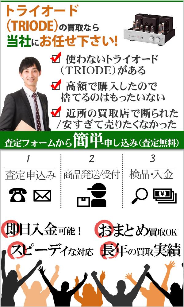 トライオード(TRIODE) 高価買取